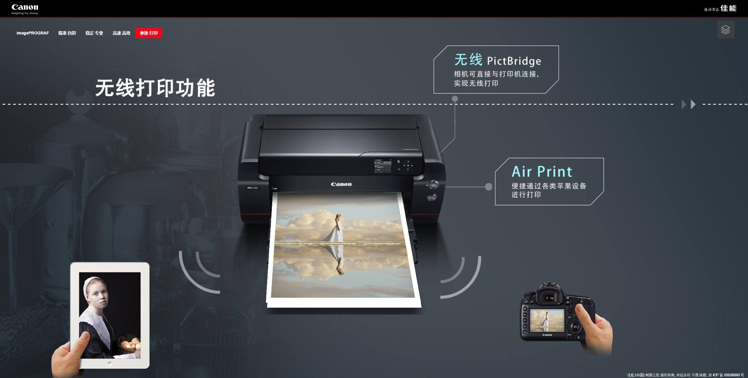 Canon China Pritnter
